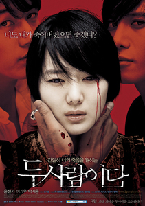 Somebody Behind あなた (Also know as Voices and Du Saram-Yida) CAST: Yoon Jin-seo Park Ki-woong Lee Ki-woo Kim So-eun Ga-in, a smart, pretty girl who is loved によって everyone, witnesses the deaths of people around her. She is then singled out as the 次 in line to die from the curse that has one person in each generation die at the hands of two people close to them. Ga-in searched for the truth about the curse with Suk-min, a boy who always lingers around her, and her boyfriend Heon-joong, but attacks on her life によって those dearest to her, like her best friend and her mother, never cease… This is a horror movie,but personally I think it's もっと見る of a thriller.