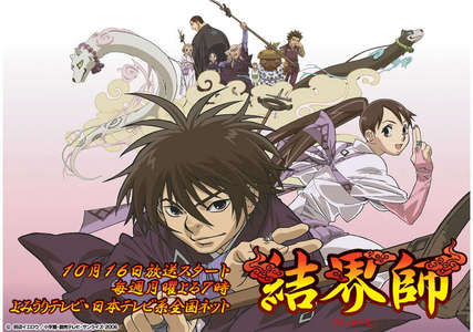 Kekkaishi XD Its on adultswim, I never miss an ep, but when it comes to ppl I know, they either hate или dislike the show, but I'm not embarrassed about loving it :D *shrugs*