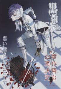 Charles Grey from Hoắc quản gia manga
