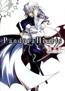 Break of Pandora Hearts..