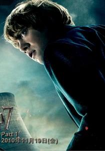 Ron♥ Draco Luna Neville Remus