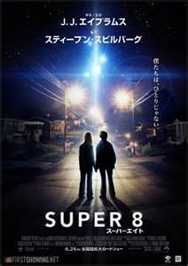 i saw super 8 it was the best movie i have ever seen
