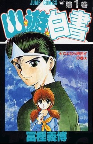 yeah, im not sure if its because its old atau unpopular but i can never find Yu Yu Hakusho...D: