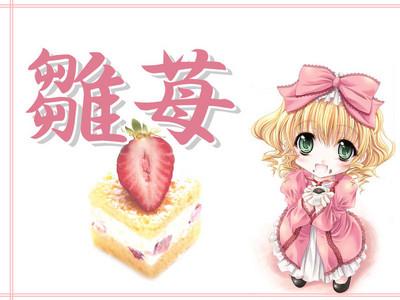 hinaichigo and her স্ট্রবেরি daifukus (rozen maiden)