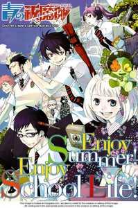 What is your پسندیدہ عملی حکمت یا manga FROM 2011???