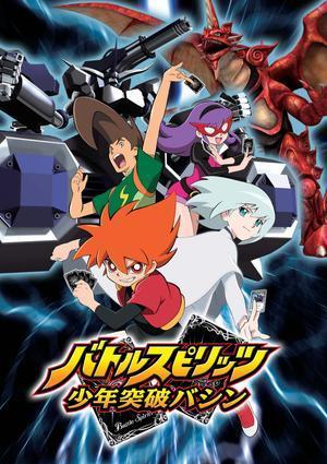 "if anyone is a người hâm mộ of this animemanga ""BATTLE SPIRIT.""..please tham gia please tham gia the battle spirit if u were a fan...thanks>.< http://www.fanpop.com/spots/battle-spirits-trading-card-game....thank bạn very much..."