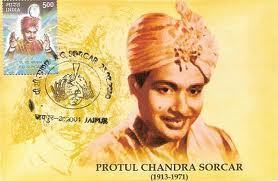 P.C. Sorcar Postage stamp