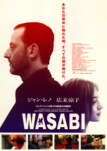 [b]Wasabi - **** Great movie![/b]