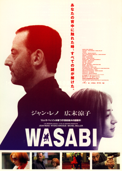 васаби фильм музыка