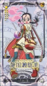 Satomi Hakase from Negima Magister Negi Magi
