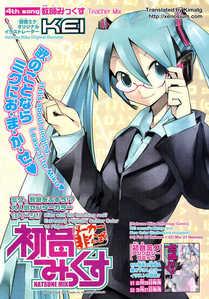 Hatsune Miku from Hatsune Mix!/Vocaloid
