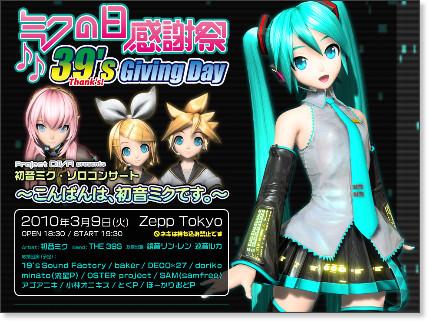 Hatsune Miku Hologram concert!!! Hurry!!! Download links