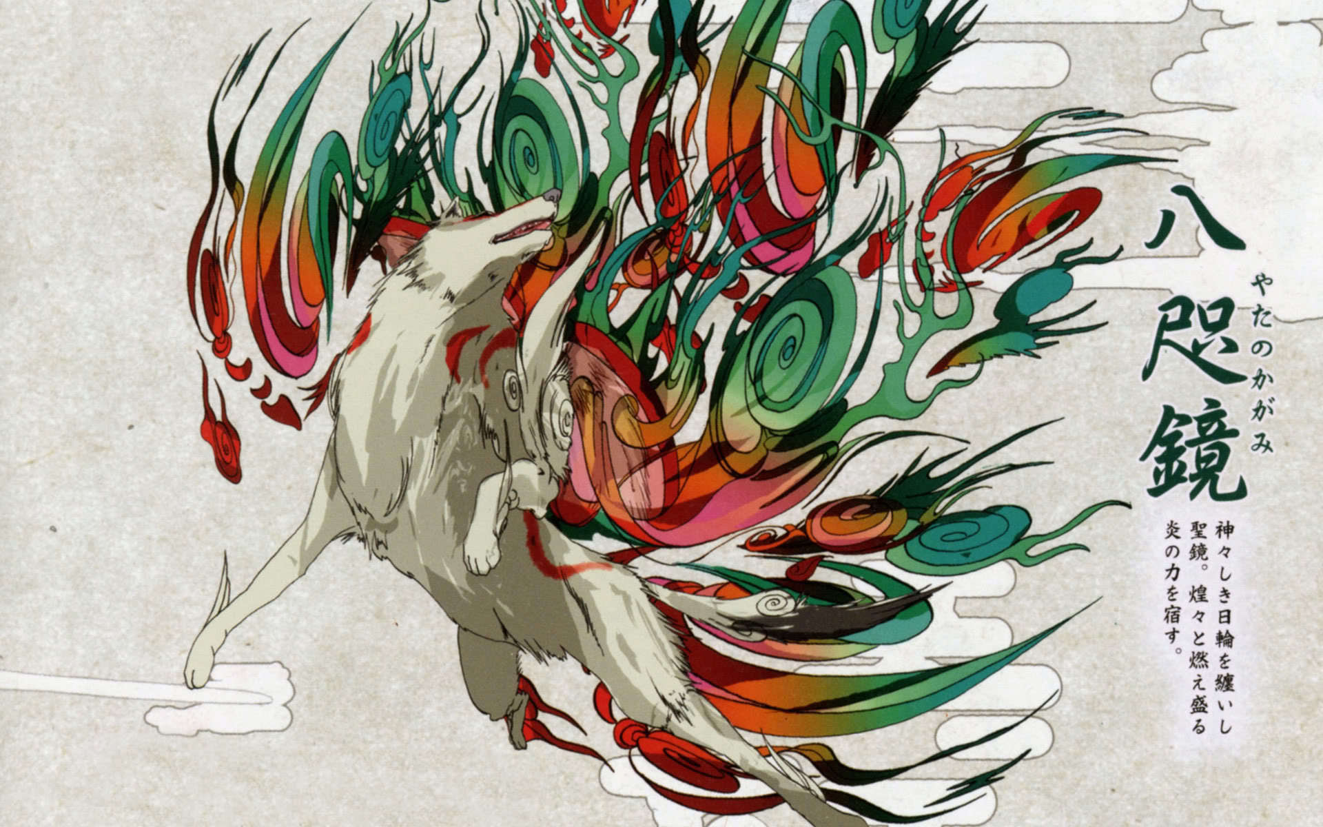 Images World Art Okami