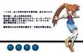 Sendou Nana's Profile
