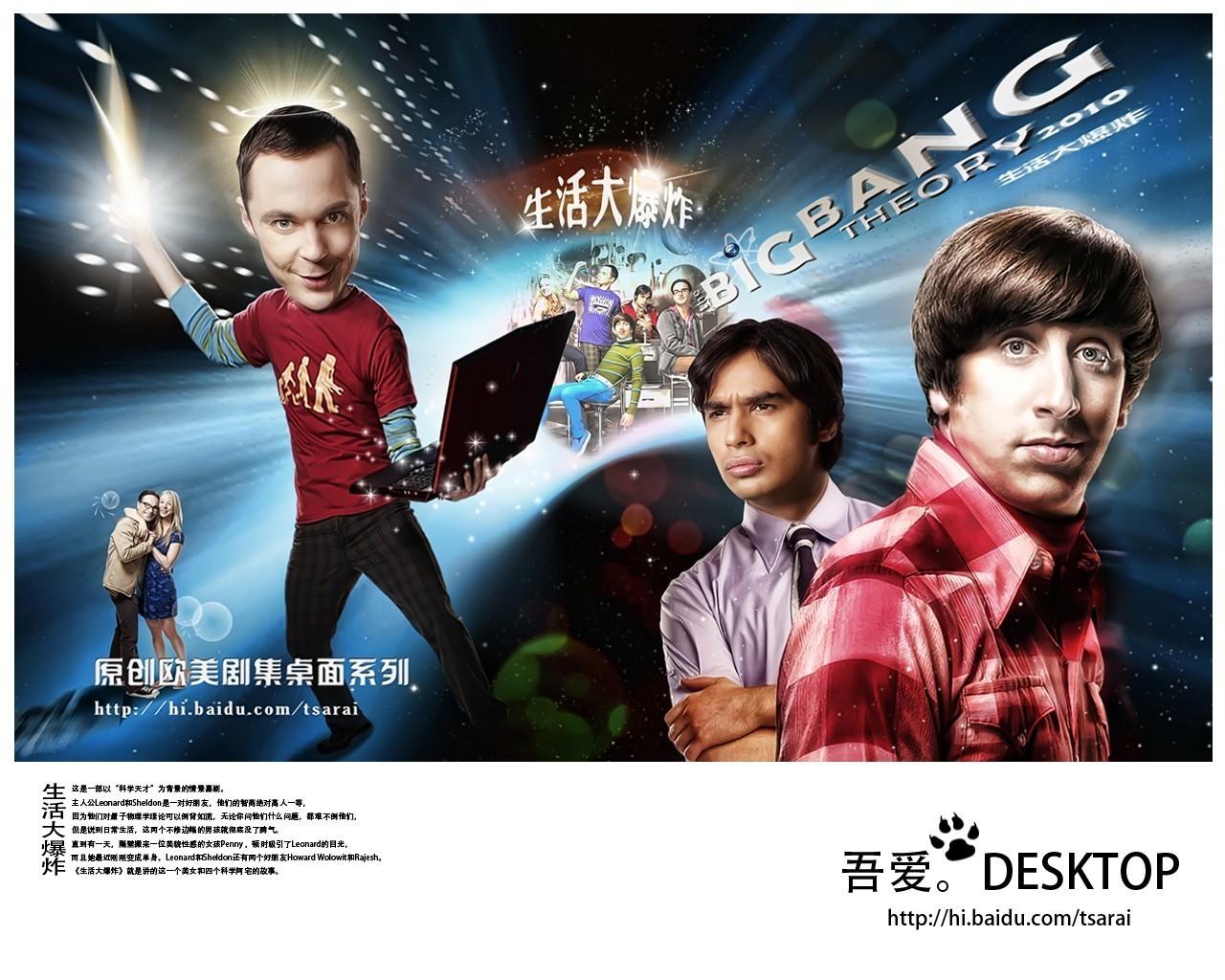 The big bang theory 生活大爆炸 the big bang theory