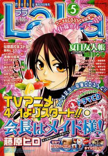 Kaichou Wa Maid Sama as Lala Magazine Cover