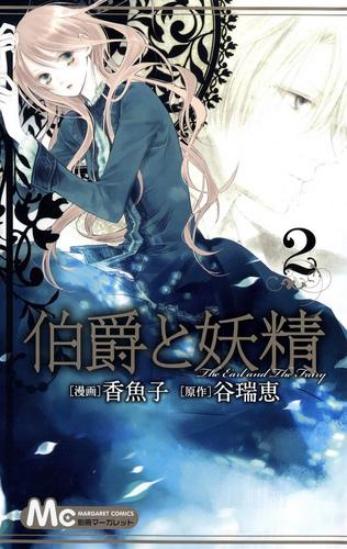 日本漫画 2_Cover