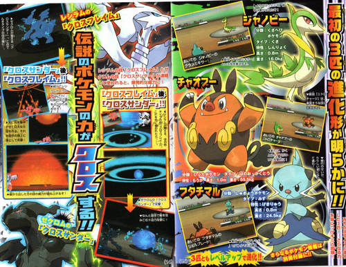 Ishuu Starters' evolutions in CoroCoro Magazine