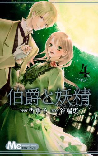 manga 4 Cover