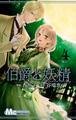 日本漫画 4 Cover