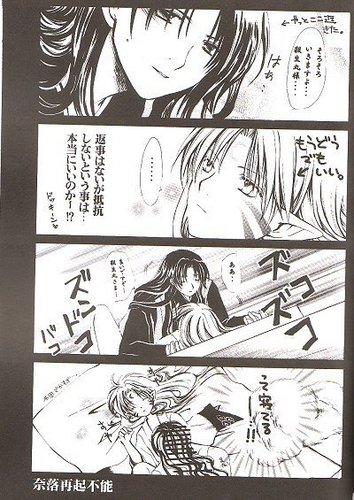 Naraku and Sesshomaru Doujinshi Clips