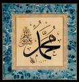 Prophet Mohammaed  - prophet-mohammed photo