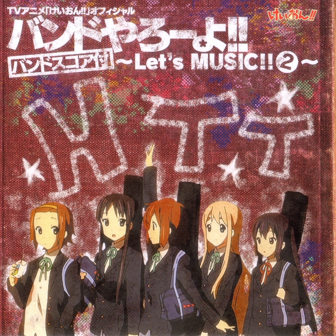 K-On!! Official Band Yarouyo!! ~LET'S MUSIC~(2)