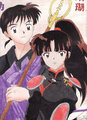Miroku & Sango