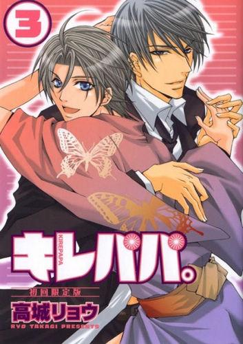 Shunsuke and Chisato
