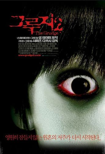 Asian Horror Movies wallpaper called Grudge