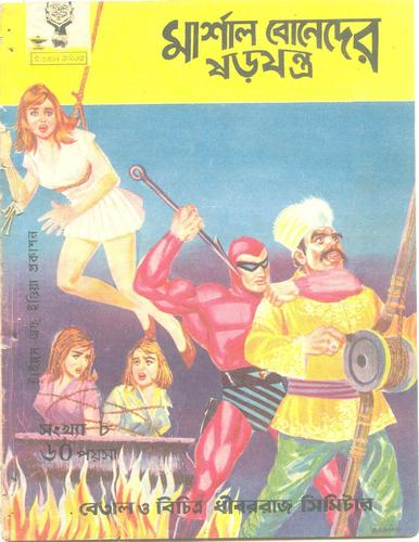 BENGALI INDRAJAL COVERS
