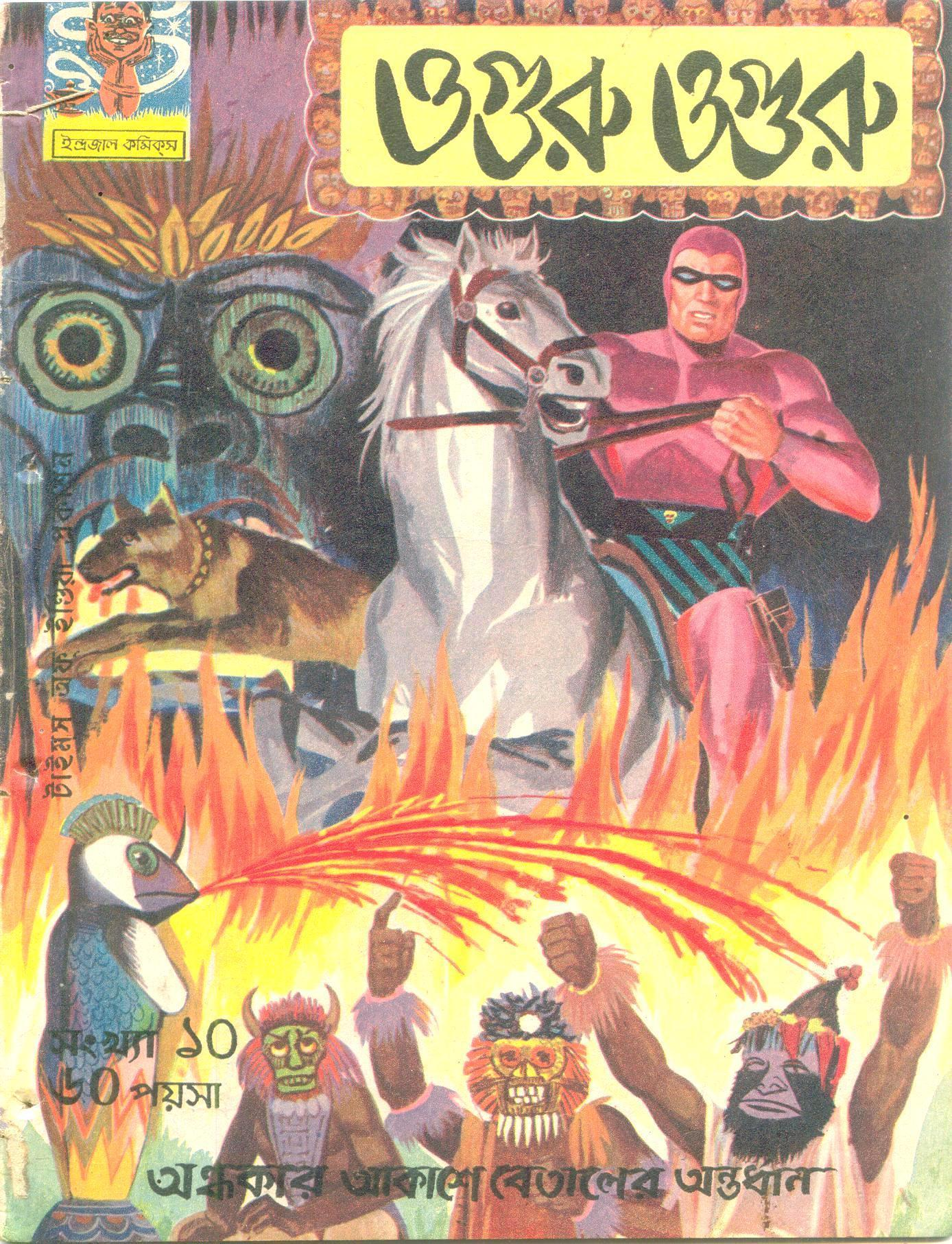 BENGALI INDRAJAL COVERS - Indrajal Comics Photo (16259882