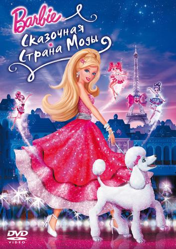 barbie in a fashion fairytale (Барби сказочная страна моды)