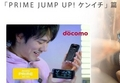 Docomo Website Photos