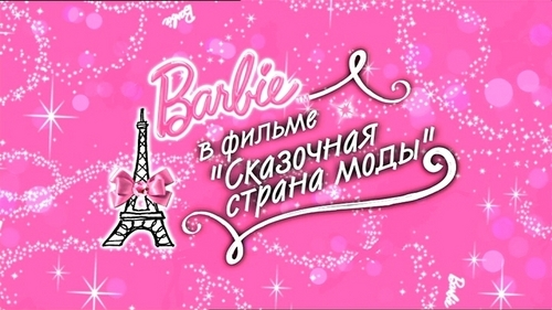 barbie in a fashion fairytale (Барби сказочная страна моды)