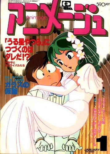 Urusei Yatsura fond d'écran containing animé titled Urusei Yatsura - Ataru and Lum