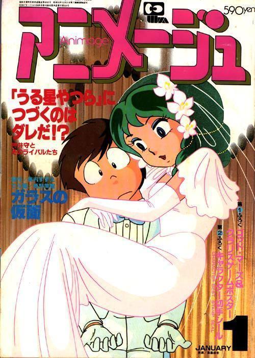 Urusei Yatsura - Ataru and Lum