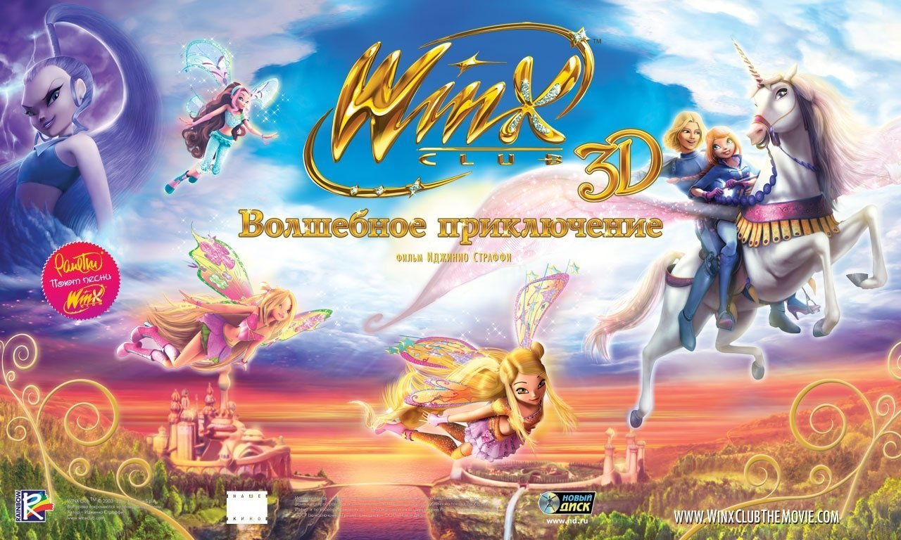 Winx Club Movie 2 - Posters