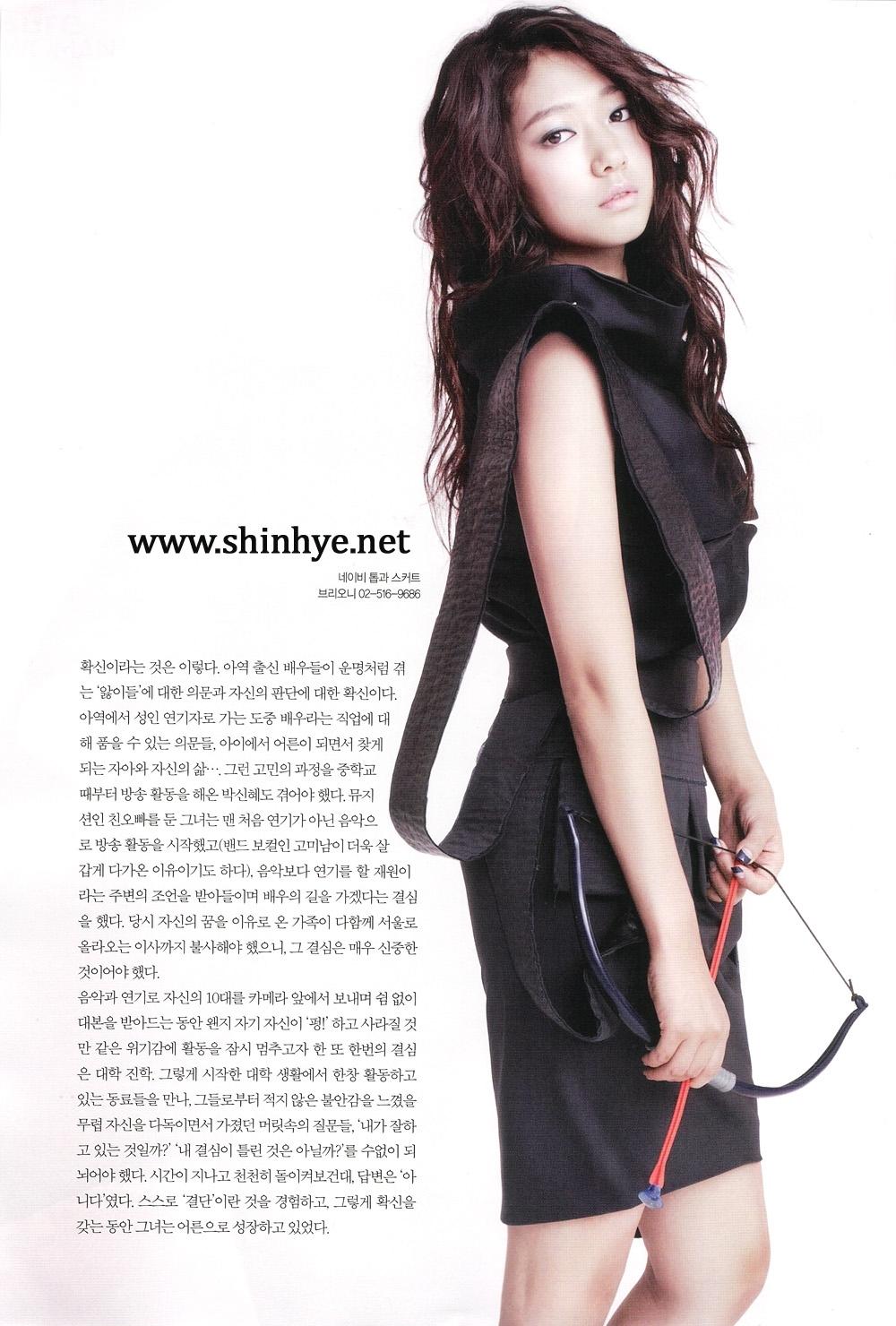 Park Shin Hye - Wallpaper Actress