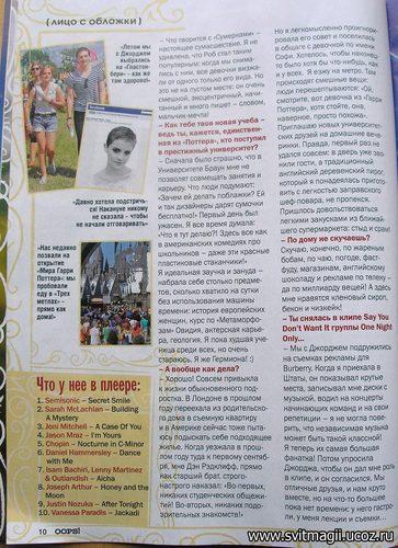 OOPS! Magazine( Ukraine )