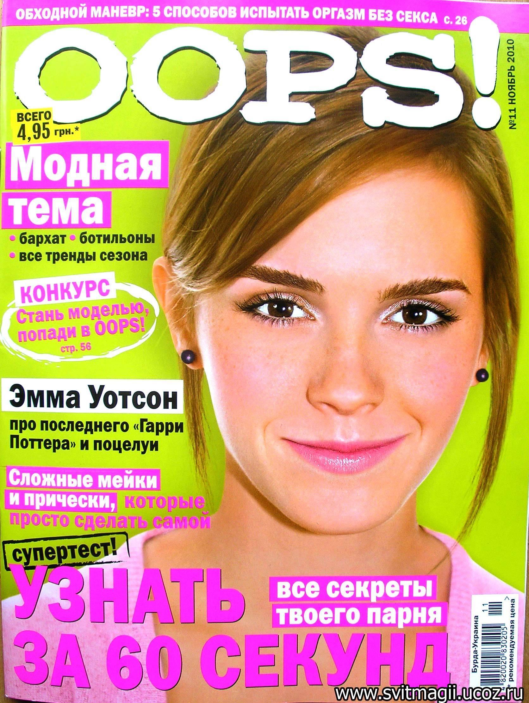 OOPS magazine Ukraine emma watson 16635924 1672 2224 Here's Patricia Heaton opening her coat to show us her pussy. Class; morph.