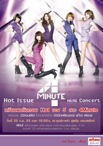 4Minute concert poster! (old) - 4minute Photo