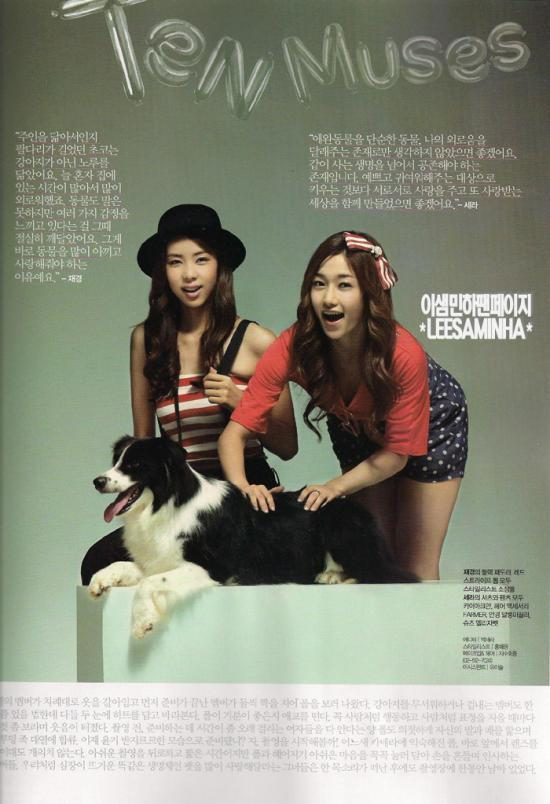 Nine Muses for Ceci