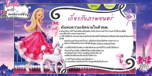 বার্বি a fastion fairytale thai