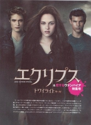 Screen Junior - Japão