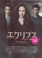 Screen Junior - Japan - twilight-series photo