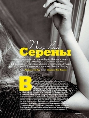 Glamour Russia - [November Issue] magazine scan