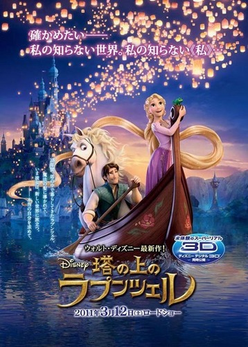 Rapunzel – Neu verföhnt International Movie Poster
