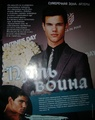 Twilight (Russia), October 2010 - Taylor Lautner - twilight-series photo