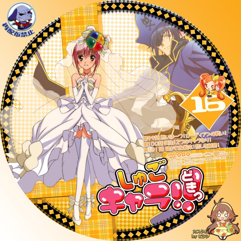 Shugo Chara!! Doki DVD 16